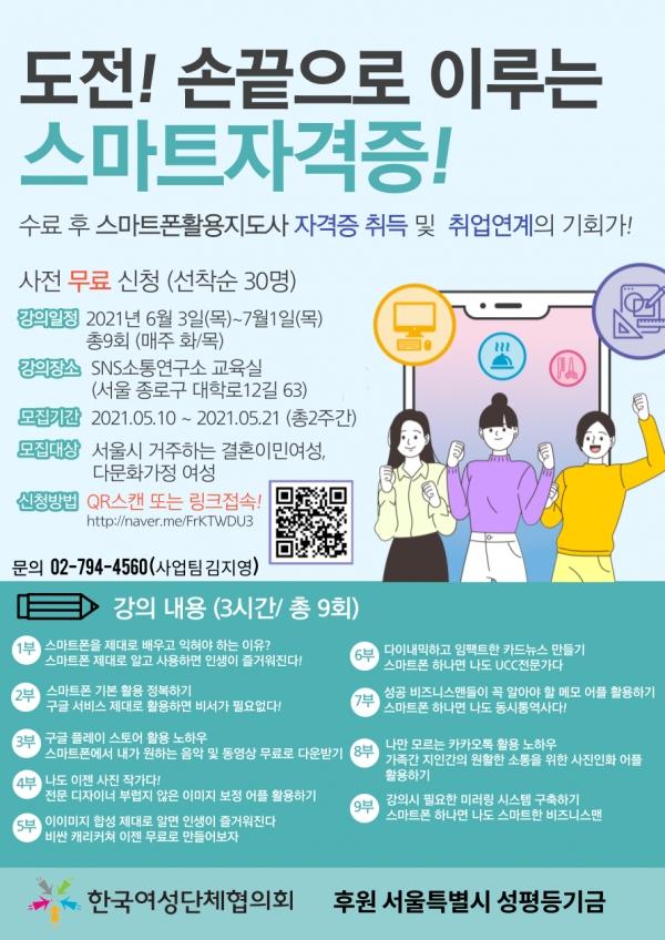 사진=한국여성단체협의회