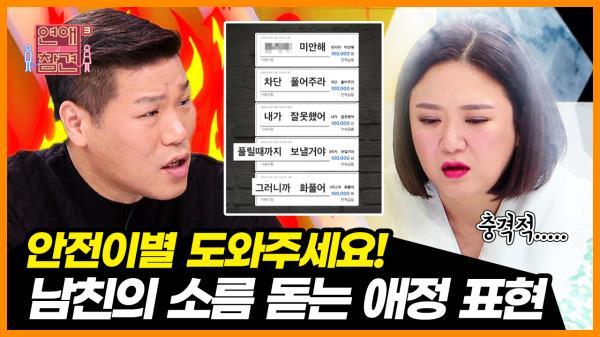 KBS Joy '연애의 참견3' 사진=KBS Joy