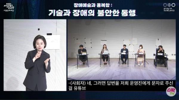 서울문화재단이 주최한 '장애예술과 융복합: 기술과 장애의 불안한 동행' 스틸컷. ⓒ스팍TV