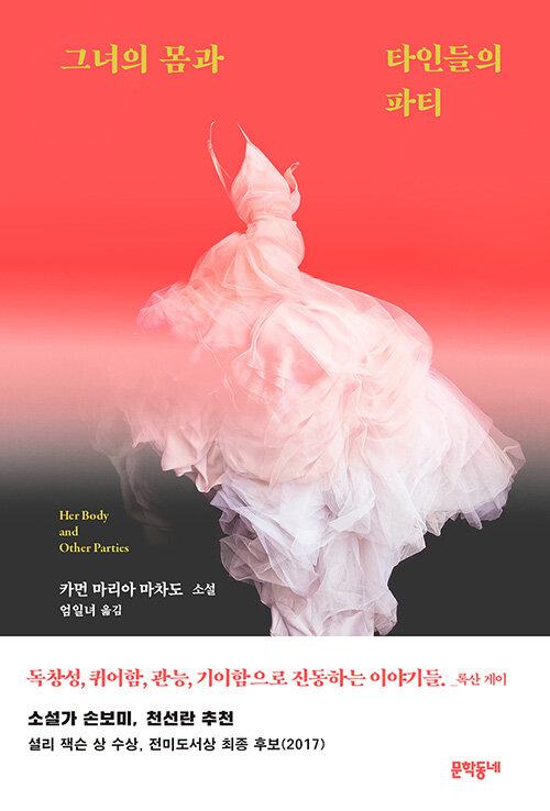 그녀의 몸과 타인들의 파티(카먼 마리아 마차도/엄일녀 옮김, 문학동네) ⓒ문학동네