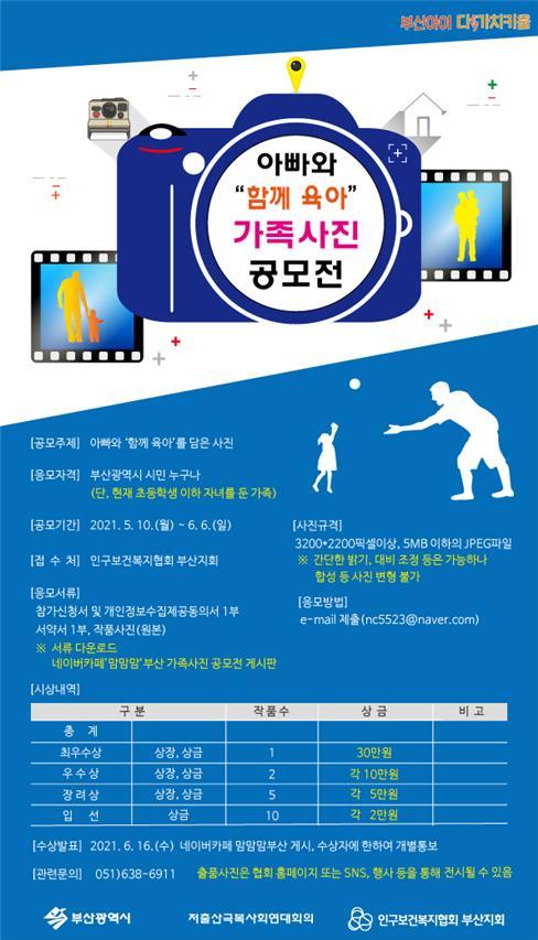 아빠와 '함께 육아' 가족사진 공모전 포스터. 사진=부산 인구보건복지협회