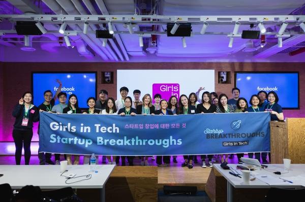걸스인텍이 2019년 9월27일~29일 개최한 스타트업 기업가정신 부트캠프(Startup Breakthroughs Bootcamp) 행사 현장.  ⓒ걸스인텍