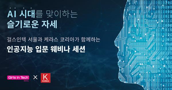 걸스인텍이 2020년 4월18일 온라인 개최한 'AI 시대를 맞이하는 슬기로운 자세' 웨비나. ⓒ걸스인텍