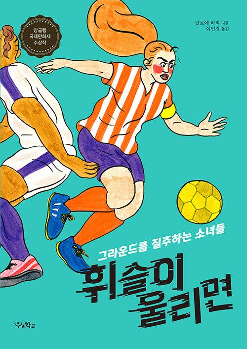 휘슬이 울리면 (클로에 바리/이민경 옮김/우리학교) ⓒ우리학교