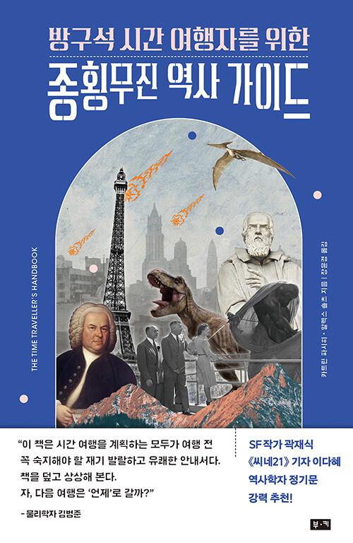 방구석 시간 여행자를 위한 종횡무진 역사 가이드 (카트린 파시히·알렉스 숄츠/장윤경 옮김/부키) ⓒ부키