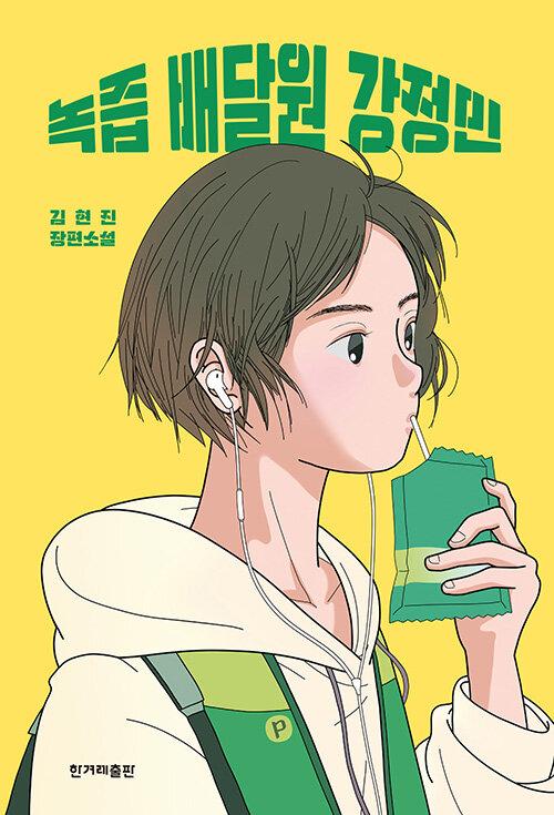 녹즙 배달원 강정민 (김현진/한겨레출판) ⓒ한겨레출판