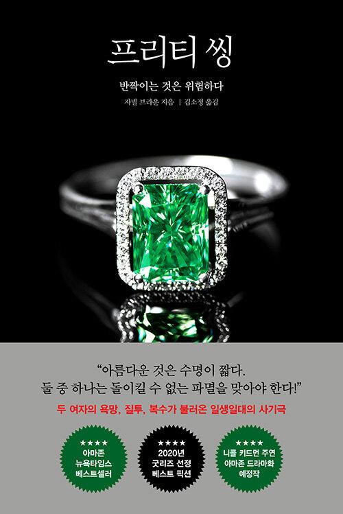 프리티 씽 (자넬 브라운/김소정 옮김/마시멜로) ⓒ마시멜로