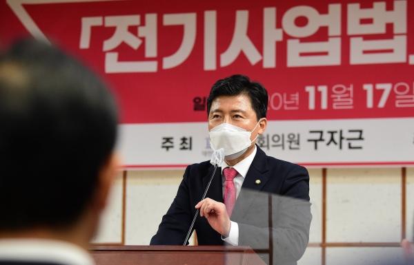 구자근 국민의힘 의원. ⓒ뉴시스·여성신문