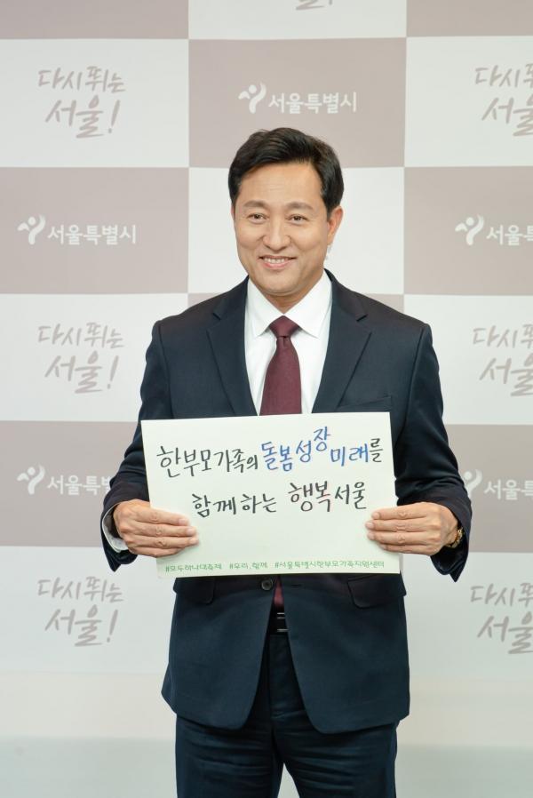 오세훈 서울시장 페이스북 캡처.