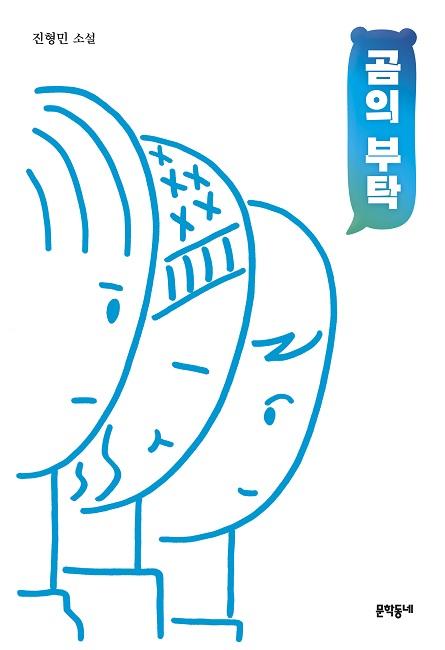 진형민 작가의 청소년 소설 『곰의 부탁』(문학동네) ⓒ문학동네