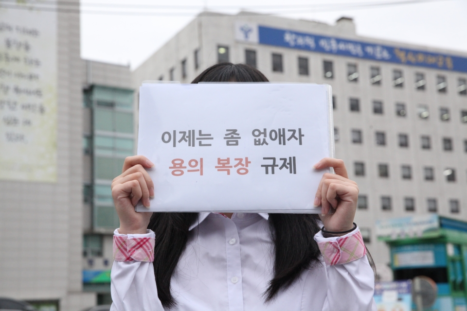 """""""이제는 좀 없애자. 용의 복장 규제."""" 고등학생 김토끼(17·가명)씨는서울시교육청을 향해 학생의 인권을 침해하는 복장 규제를 개정해달라는 청원 운동을 벌이고 있다.  ⓒ홍수형 기자"""