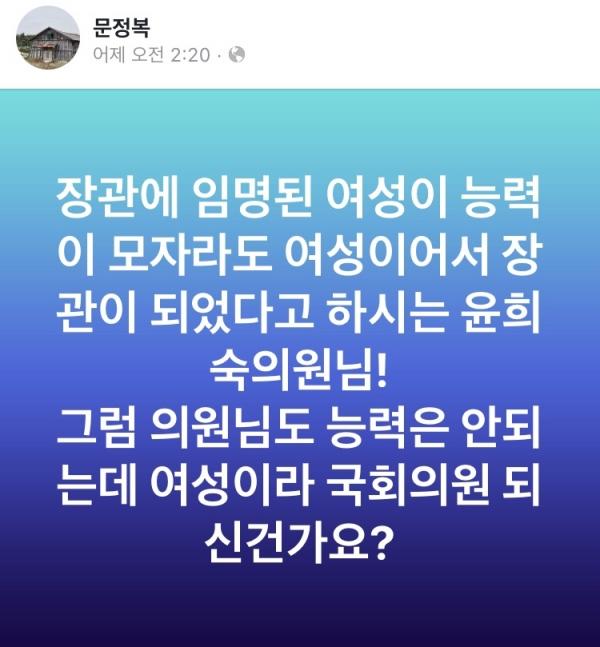 문정복 더불어민주당 의원이 14일 페이스북에 올린 글 ⓒ문정복 더불어민주당 의원 페이스북 페이지
