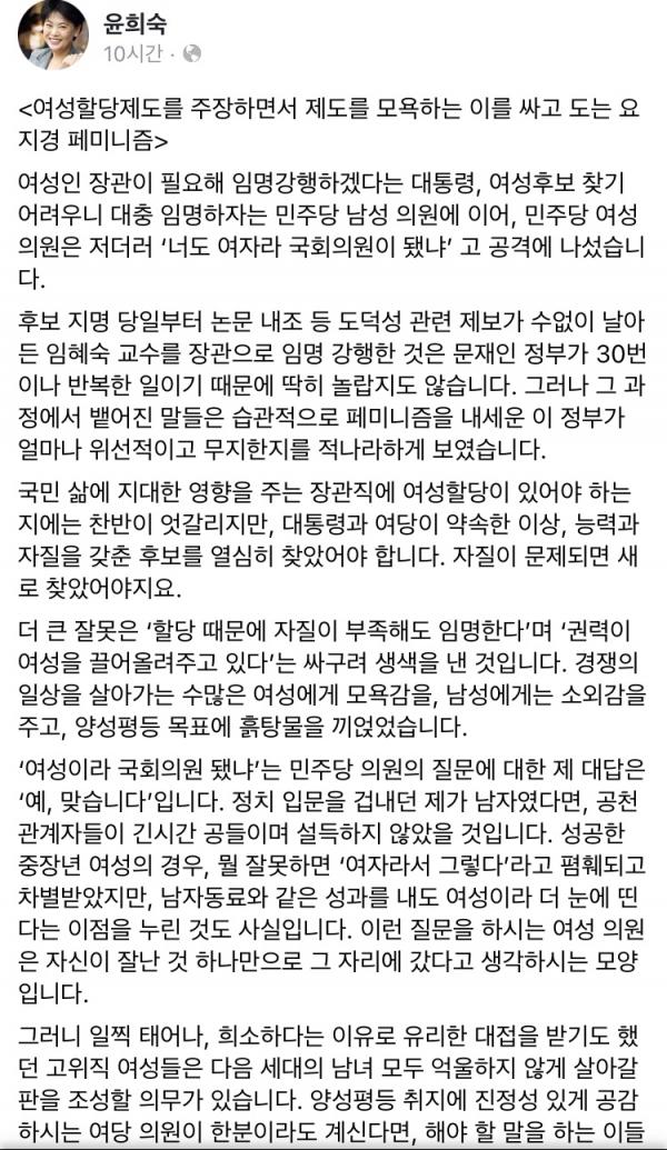 윤희숙 국민의힘 의원이 14일 페이스북에 문정복 더불어민주당 의원의 글에 대해 쓴 답글이다.ⓒ ⓒ윤희숙 의원 페이스북 페이지