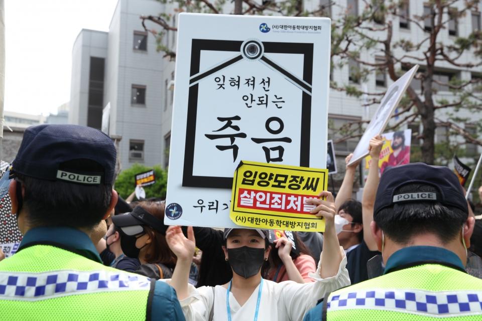 14일 오후 서울 양천구 서울남부지방법원 앞에서 시민들이 피켓을 들고 정인이 양모 양부의 강력한 처벌을 촉구 하고 있다. ⓒ홍수형 기자