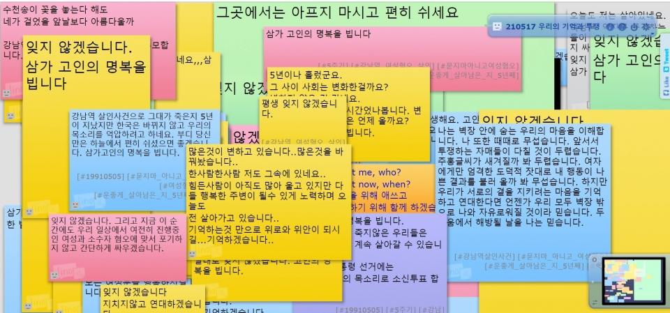 서울여성회가 연 강남역 여성살인 사건 5주기 온라인 추모공간 페이지.
