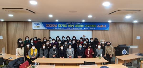 경기도가 '2021년 경기도 여성 리더십 아카데미' 참가자를 모집한다. 사진은 북부 대진대 여성 리더십 아카데미 수료식 모습. ⓒ경기도