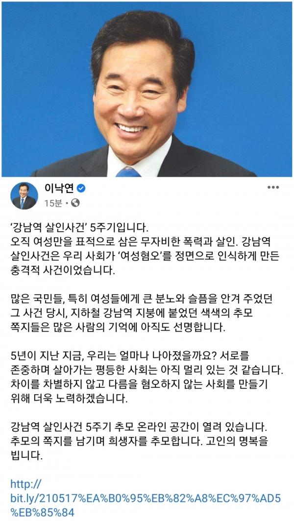 이낙연 전 대표 페이스북 캡쳐
