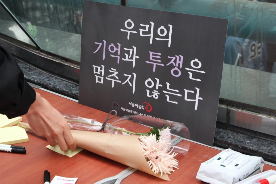17일 오후 서울 서초구 강남역 10번 출구 앞에서 서울여성회와 서페대연이 강남역 살인사건 5주기 맞아 '우리 기억과 투쟁은 멈추지 않는다' 기자회견을 열고 한 시민은 꽃을 놓고 있다. ⓒ홍수형 기자