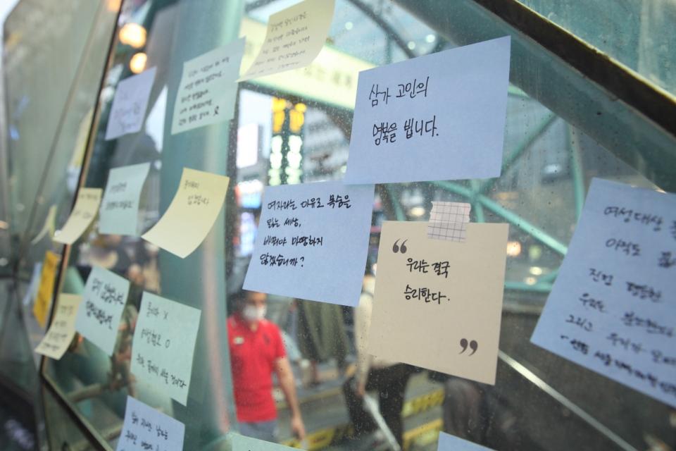17일 오후 서울 서초구 강남역 10번 출구 앞에서 서울여성회와 서페대연이 강남역 살인사건 5주기 맞아 '우리 기억과 투쟁은 멈추지 않는다' 기자회견을 열고 추모 메세지가 적힌 포스트잇이 벽에 붙어 있다.. ⓒ홍수형 기자