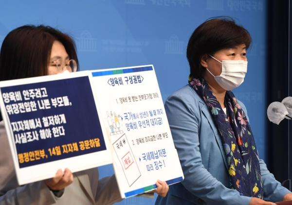 서영교 더불어민주당 의원이 20일 오전 서울 여의도 국회 소통관에서 양육비미지급자 위정전입에 대한 전국 지자체의 철저한 사실조사 촉구 기자회견을 하고 있다. ⓒ뉴시스·여성신문