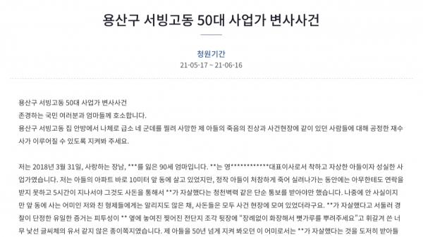 ⓒ청와대 국민청원 웹사이트 캡쳐