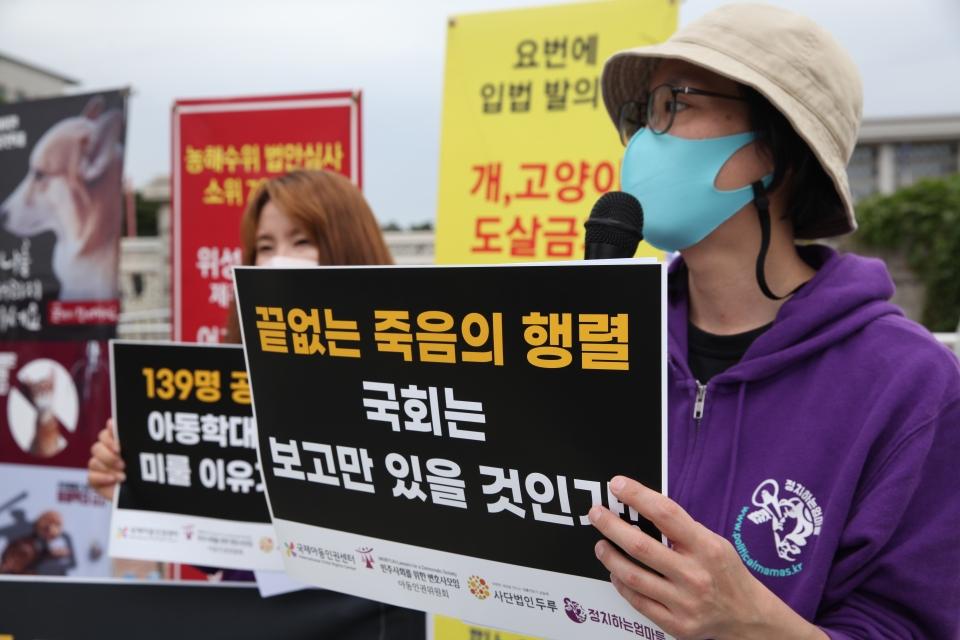 20일 서울 여의도 국회의사당 앞에서 정치하는엄마들 외 4개 단체가 '청주 중학생 동반사망사건 즉각 진상조사하라' 촉구 기자회견을 열었다. ⓒ홍수형 기자