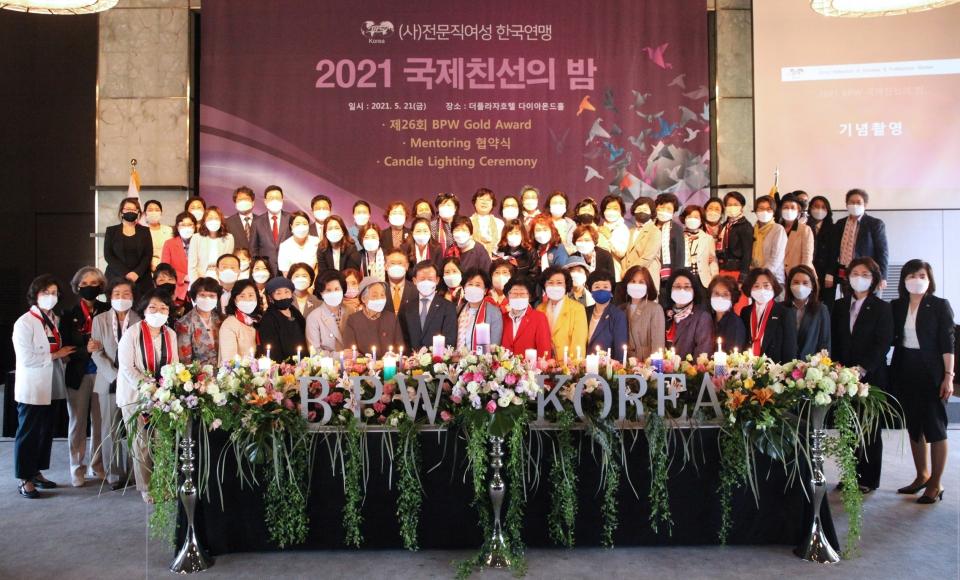 21일 서울 중구 더플라자호텔에서 전문직여성 한국연맹이 '2021 국제친선의 밤' 행사를 개최했다. ⓒ홍수형 기자