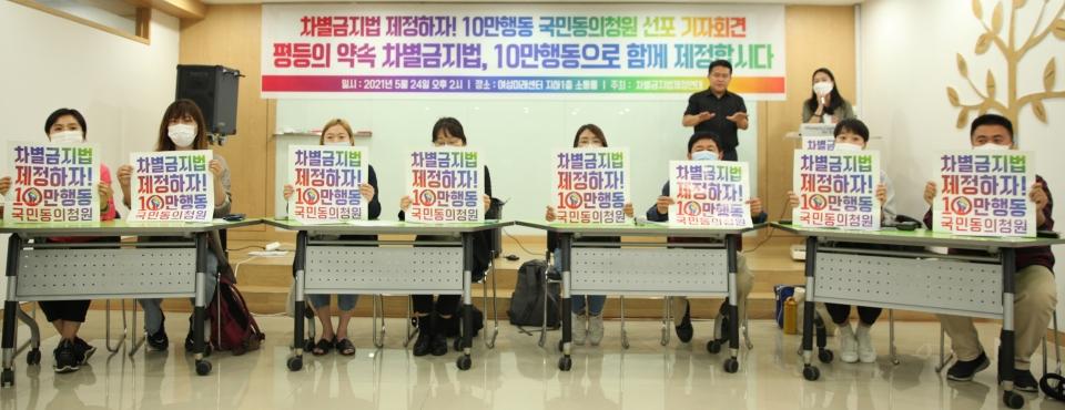 전국 151개 시민단체로 구성된 '차별금지법제정연대'는 24일 서울 영등포구 여성미래센터에서 '차별금지법 제정하자! 10만행동 국민동의청원 선포 기자회견(이하 10만행동)'을 열었다. ⓒ홍수형 기자