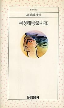 고정희 시인의 시집 『여성해방 출사표』(1990) ⓒ여성신문
