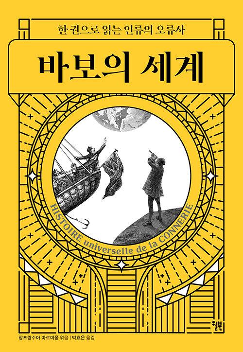 바보의 세계 : 한 권으로 읽는 인류의 오류사 (장프랑수아 마르미옹 엮음/박효은 옮김/윌북) ⓒ윌북