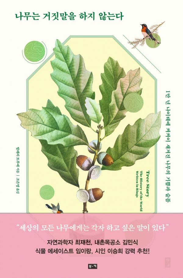 나무는 거짓말을 하지 않는다 (발레리 트루에/조은영 옮김/부키) ⓒ부키