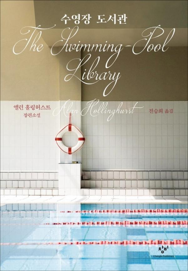 수영장 도서관 (앨런 홀링허스트/전승희 옮김/창비) ⓒ창비