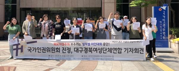 일 대구 지역 여성단체들이 지역 축제에서 열린 미인대회에 반발해 기자회견을 열었다. ⓒ뉴시스·여성신문 ⓒ뉴시스·여성신문
