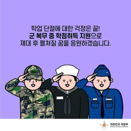 국방부 포스터. 국방부 페이스북 캡처