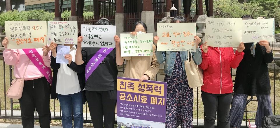 어버이날인 5월8일, 친족성폭력 생존자들이 서울 종로구 광화문역 사거리에서 친족성폭력 공소시효 폐지를 촉구하는 시위를 열었다. ⓒ여성신문
