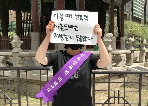 어버이날인 5월8일, 친족성폭력 생존자 민지 씨가 서울 종로구 광화문역 사거리에서 친족성폭력 공소시효 폐지를 촉구하는 시위를 벌이고 있다. ⓒ여성신문