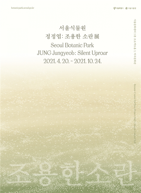 서울식물원 '정정엽 : 조용한 소란' 전 ⓒ서울식물원
