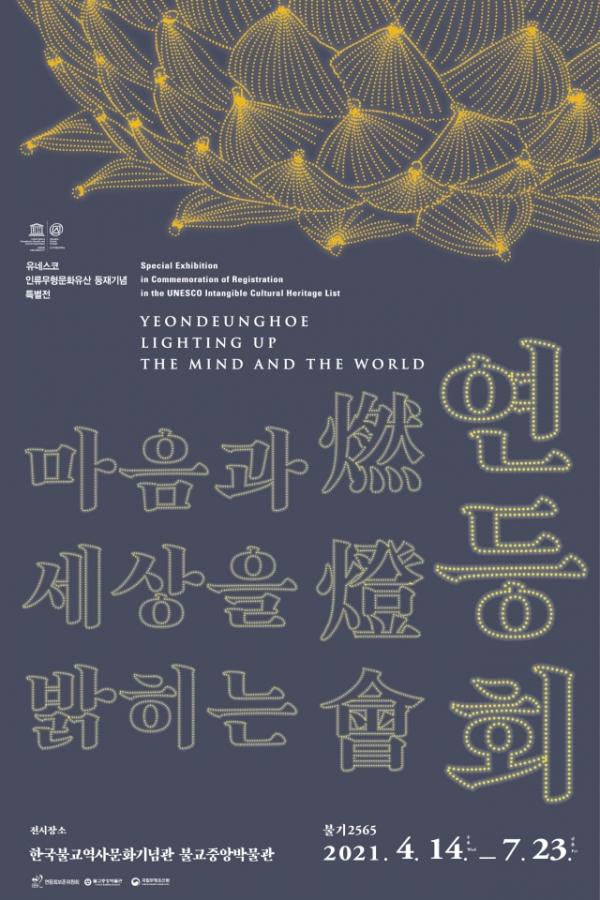 불교중앙박물관 '마음과 세상을 밝히는 연등회' 특별전 ⓒ불교중앙박물관