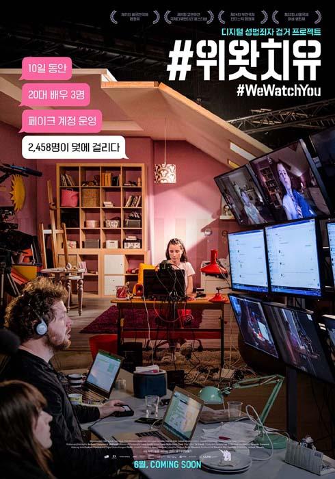 영화 '#위왓치유' 포스터 ⓒ찬란<br>