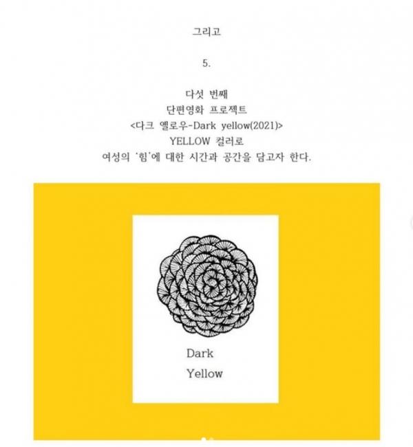 구혜선씨가 17일 인스타그램에 올린 차기작 '다크 옐로우' 관련 게시물. ⓒ구혜선씨 인스타그램<br>