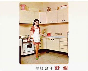 1970년대 한샘 주방 광고. '주방은 여성의 공간'이라는 당대의 성별 고정관념이 드러난다. ⓒ여성신문 자료사진
