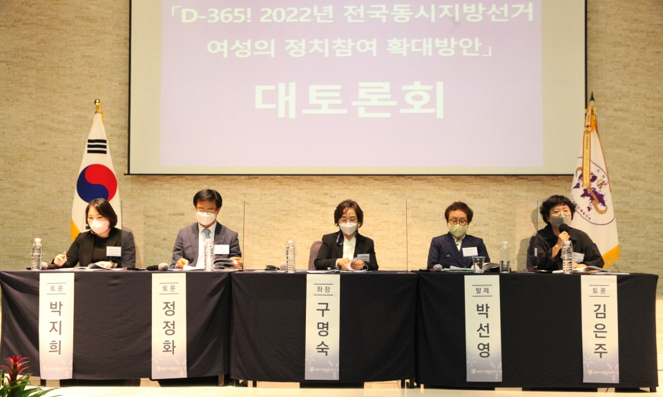 1일 서울 영등포 공군호텔에서 한국여성단체협의회가 '여성의 정치참여 확대 방안' 토론회를 개최했다. ⓒ홍수형 기자