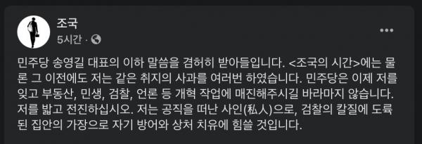 ⓒ조국 전 법무부장관 페이스북 캡쳐