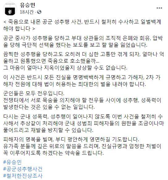 유승민 전 국민의힘 의원 페이스북 캡처