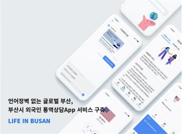 부산시 '13개국어상담통역앱' 개발. 사진=부산시