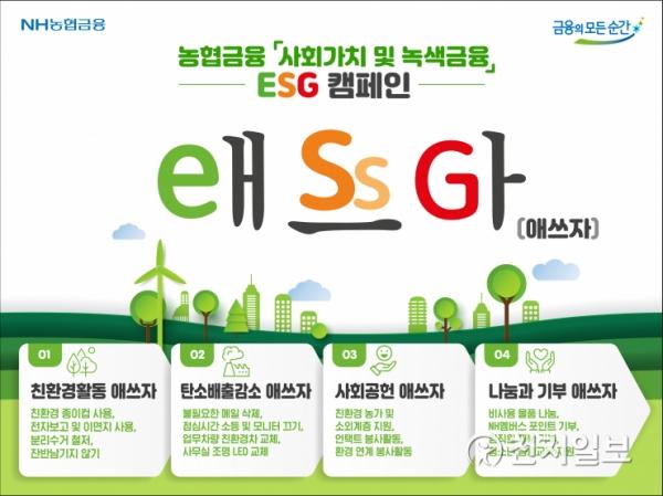 NH농협금융의 'ESG 애쓰자 캠페인' ⓒNH농협금융