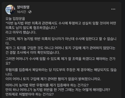ⓒ양이원영 의원 페이스북 캡처