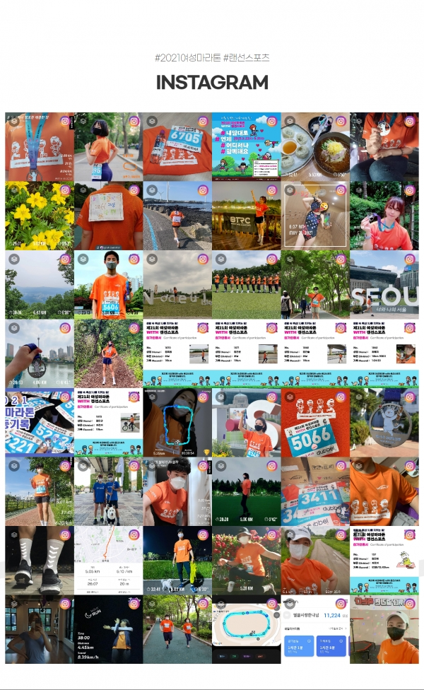 '2021 여성마라톤 with 랜선스포츠'가 성황리에 종료됐다. 참가자들은 여성마라톤 홈페이지와 각자의 인스타그램 계정에 다채로운 참여 인증 사진을 올렸다. ⓒ여성신문