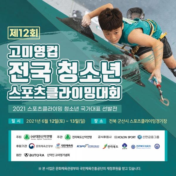 제12회 고미영컵 전국 청소년 스포츠클라이밍대회 포스터. (제공 = 대한산악연맹)