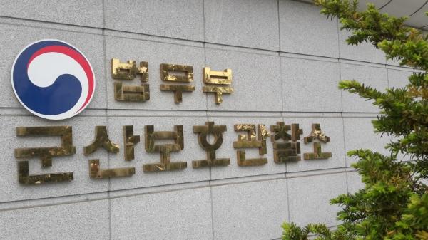 법무부 군산보호관찰소 ⓒ뉴시스